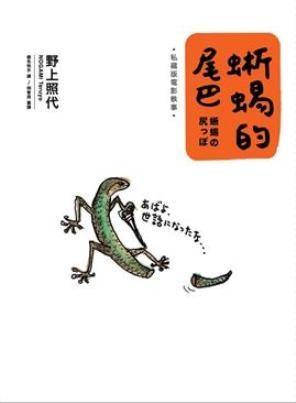 蜥蜴的尾巴:私藏版電影軼事/野上照代