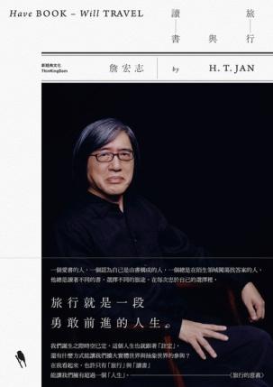 旅行與讀書/詹宏志