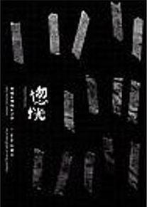 恍惚:廢墟.殘物.文學/阮慶岳