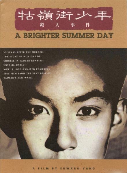 牯嶺街少年殺人事件 A Brighter Summer Day/楊德昌Edward Yang