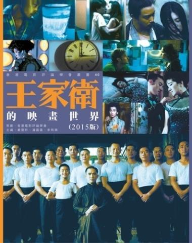 王家衛的映畫世界(2015年版)/香港電影評論學會 策劃