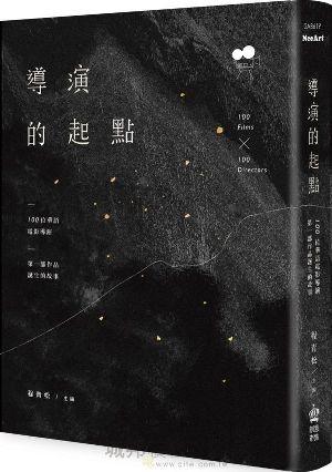 導演的起點:100位華語電影導演,第一部作品誕生的故事/程青松