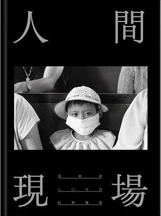 人間現場:八○年代紀實攝影/蔡明德