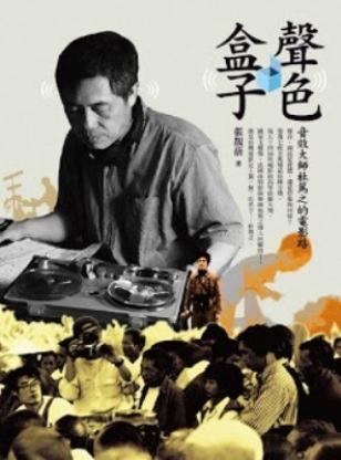 聲色盒子:音效大師杜篤之的電影路/張靚蓓