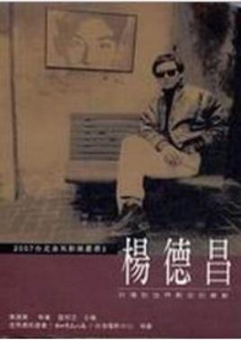 楊德昌-台灣對世界影史的貢獻/黃建業 等著
