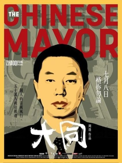 大同The Chinese Mayor/周浩