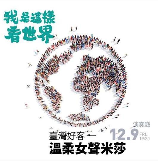 2016我是這樣看世界-臺灣好客 - 溫柔女聲米莎@國家音樂廳演奏廳