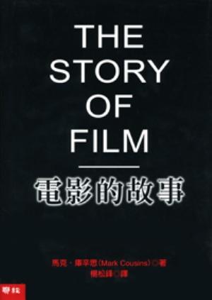 電影的故事/馬克.庫辛思
