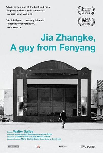 汾陽小子賈樟柯Jia Zhangke, A Guy from Fenyang/華特薩勒斯Walter Salles