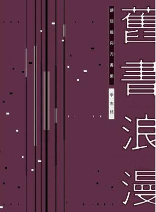 舊書浪漫:讀閱趣與淘書樂/李志銘