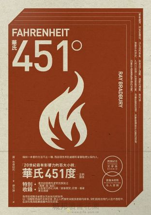 華氏451度/雷.布萊伯利