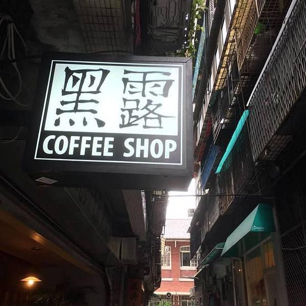 黑露咖啡館