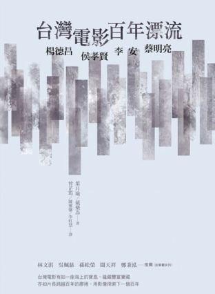 台灣電影百年漂流/葉月瑜,戴樂為