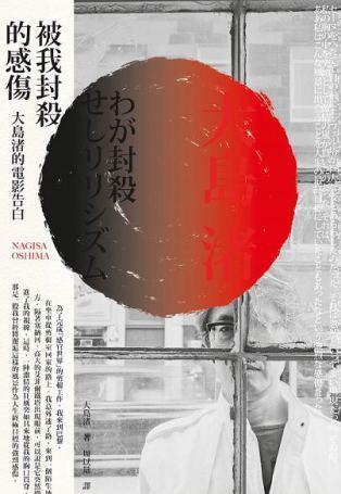 被我封殺的感傷:大島渚的電影告白/大島渚