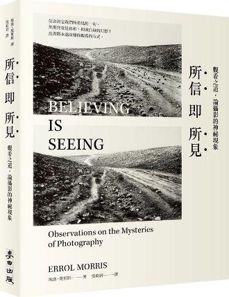 所信即所見:觀看之道,論攝影的神祕現象/埃洛.莫里斯