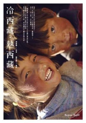 冷西藏.熱西藏/馮偉賢