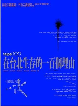 在台北生存的一百個理由(大塊20週年經典紀念版)/馬世芳, 許允斌, 姚瑞中, 陳光達, 黃威融