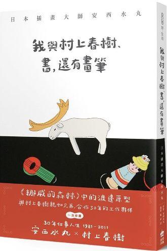 我與村上春樹、書,還有畫筆:日本插畫大師安西水丸/安西水丸