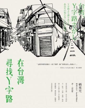 在台灣尋找Y字路/栖來光
