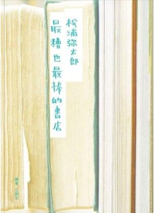 最糟也最棒的書店/松浦彌太郎
