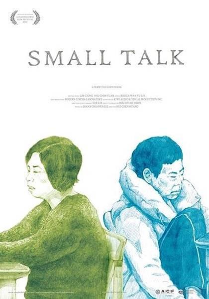 日常對話 Small Talk/黃惠偵