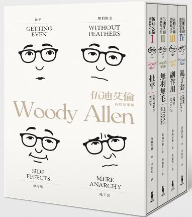 伍迪艾倫幽默故事集:扯平、無羽無毛、副作用、亂了套/伍迪艾倫