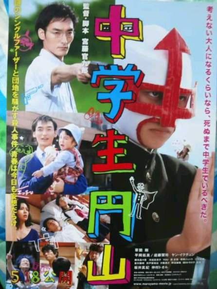 中學生圓山 中学生円山/宮藤官九郎