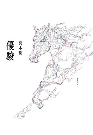 優駿 / 宮本輝