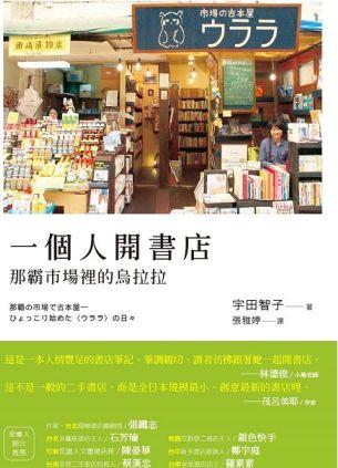 一個人開書店:那霸市場裡的烏拉拉 / 宇田智子