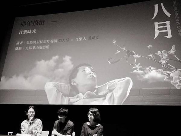 《八月》電影+大師講堂『那年搖滾-音樂時光』 @ 光點華山