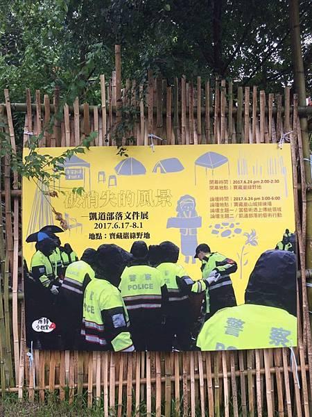 被消失的風景—凱道部落文件展 @ 臺北國際藝術村—寶藏巖綠野地