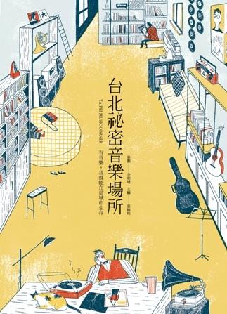 台北祕密音樂場所:有音樂,我就能在這城市生存 /  李明璁/策劃, 張婉昀/主編