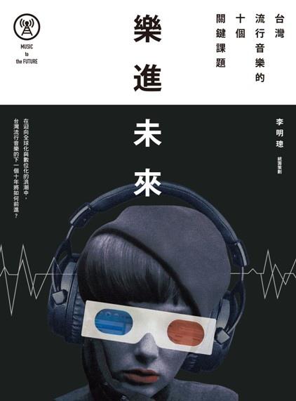 樂進未來:台灣流行音樂的十個關鍵課題 /  李明璁/統籌策劃