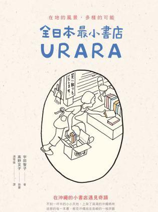 全日本最小書店URARA:在地的風景,多樣的可能 / 宇田智子