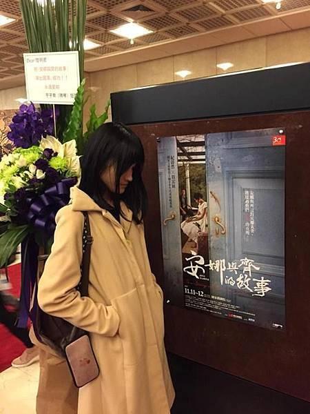 安娜與齊的故事 @ 國家戲劇院