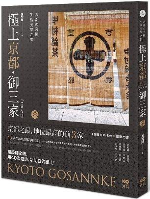 極上京都‧御三家:古都的究極生活美學之旅 /  黃宏輝
