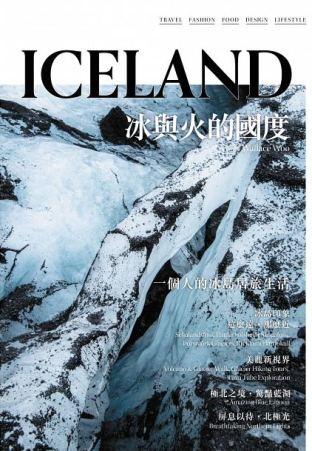 冰與火的國度 ICELAND /  Wallace Woo