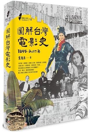 圖解台灣電影史(1895-2017年)  /  葉龍彥