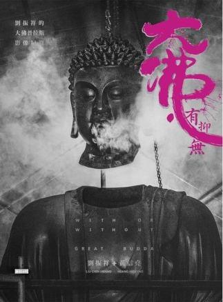 大佛‧有抑無:劉振祥的「大佛普拉斯」影像紀錄 /  劉振祥, 黃信堯