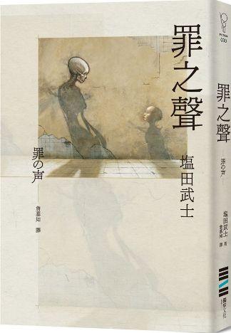 罪之聲 / 塩田武士