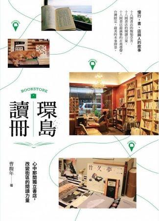 環島讀冊:心中那間獨立書店,改變街區的閱讀力量 / 曹馥年