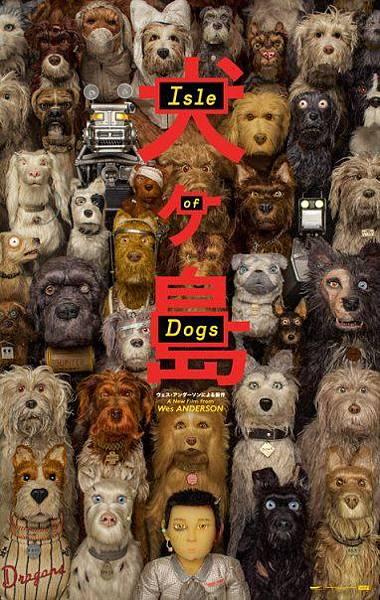 犬之島 Isle of Dogs / 魏斯安德森 Wes Anderson