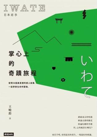 日本岩手,掌心上的奇蹟旅程 / 王曉鈴