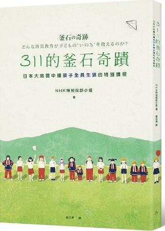 311的釜石奇蹟 / NHK特別採訪小組