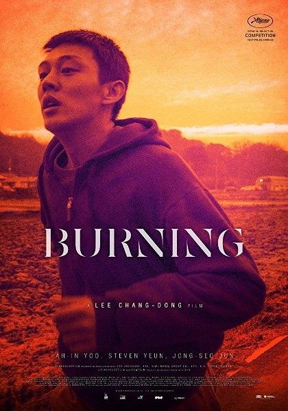 燃燒烈愛 Burning / 李滄東