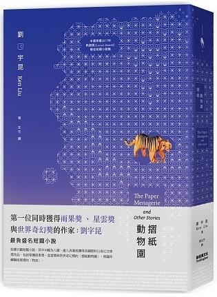 摺紙動物園 / 劉宇昆