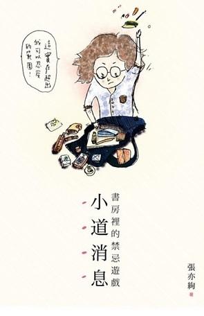 小道消息 /  張亦絢