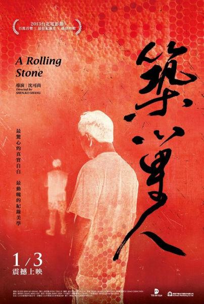 築巢人 A Rolling Stone / 沈可尚
