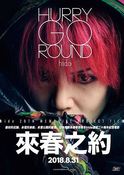 hide:來春之約 Hurry Go Round / 石川智徹