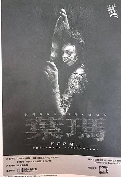 葉瑪 @ 國家戲劇院